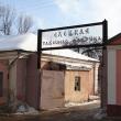 eleckaya-tabachnaya-fabrika-01