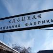eleckaya-tabachnaya-fabrika-02