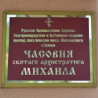 tuapse-chasovnya-arhistratiga-mihaila-02