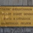tuapse-gorka-geroev-05