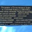 tuapse-pamyatnik-pogibshim-moryakam-05