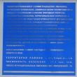 arhangelsk-stend-primorsky-rajon-02