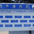 arhangelsk-stend-primorsky-rajon-03