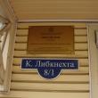arxangelsk-karla-libknexta-8-1-05