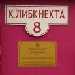 arxangelsk-karla-libknexta-8-05