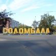 arhangelsk-znak-solombala-01