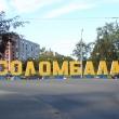 arhangelsk-znak-solombala-02