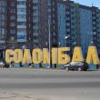 arhangelsk-znak-solombala-05