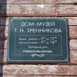 elets-muzej-hrennikova-10