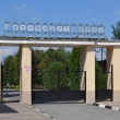 elets-gorodskoj-park-02