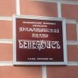 elets-komsomolskaya-83-05