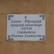 elets-zlatoustovskij-hram-08