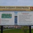 kudrovo-park-okkervil-05