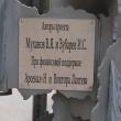 murino-pamyatnik-mendeleevu-20
