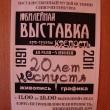 20-let-nespustya-01