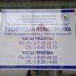 tosno-boyarova-21-04