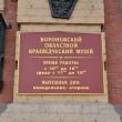 voronezh-plexanovskaya-29-10