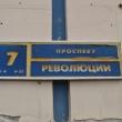 voronezh-prospekt-revolucii-7-15