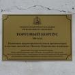 arxangelsk-naberezhnaya-severnoj-dviny-75-02
