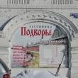 arhangelsk_sp_032012_04