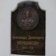 chaplygin-dom-menshikova-12