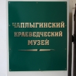 chaplygin-dom-menshikova-13