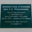 chaplygin-dom-menshikova-15