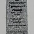chaplygin-troickij-sobor-16