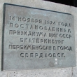 ekaterinburg-istoricheskij-skver-16