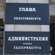 ekaterinburg-gorsovet-20