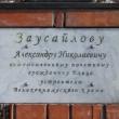 elets-bust-zausajlova-05