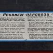 gryazi-pamyatnik-parovoz-10