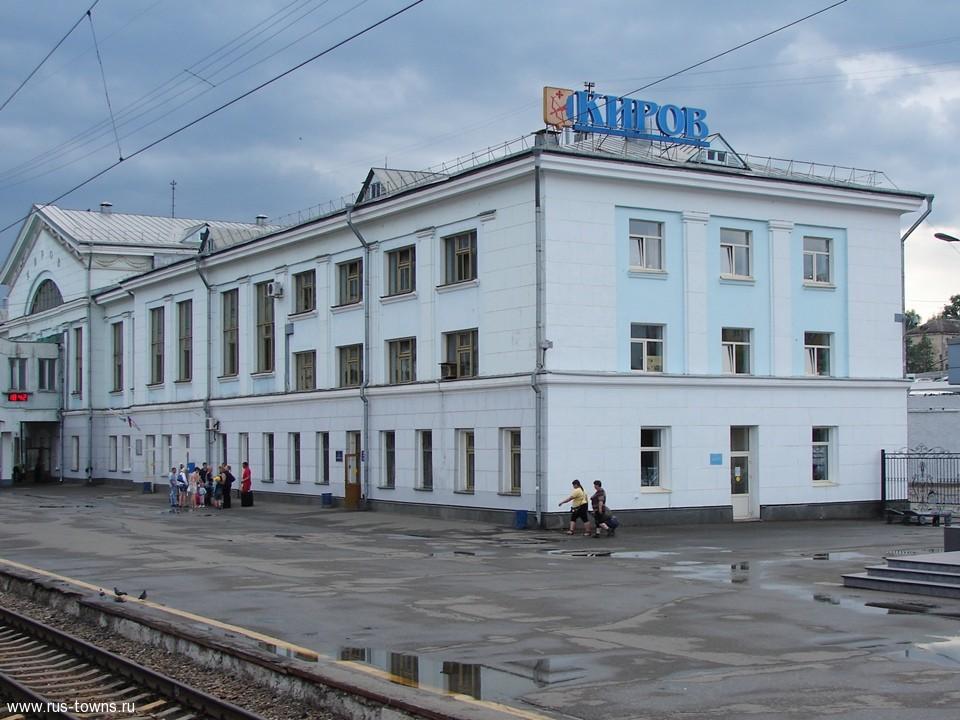 компания справочная железнодорожного вокзала кирова писатель-горемыка
