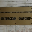 likino-dulevo-pk-dulevskij-farfor-07