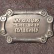lipetsk-pamyatnik-pushkinu-2013-05