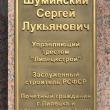lipetsk-pamyatnik-shuminskomu-08