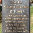 livny-bust-ermolova-08