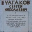 livny-pamyatnik-bulgakovu-05