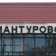 manturovo-vokzal-09