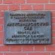 moskva-aleksandrovskij-sad-15