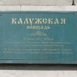 moskva-kaluzhskaya-ploschad-05