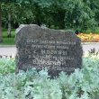 moskva-park-novodevichi-prudy-kamen-02.jpg