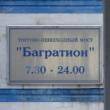 moskva-most-bagration-04.jpg