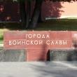 moskva-memorial-voinskoj-slavy-15
