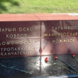 moskva-memorial-voinskoj-slavy-20