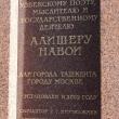 moskva-pamyatnik-alisheru-navoi-05