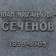 moskva-pamyatnik-sechenovu-05