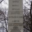 moskva-obelisk300-10