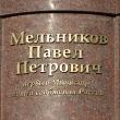moskva-pamyatnik-melnikovu-10