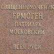 moskva-pamyatnik-ermogenu-08